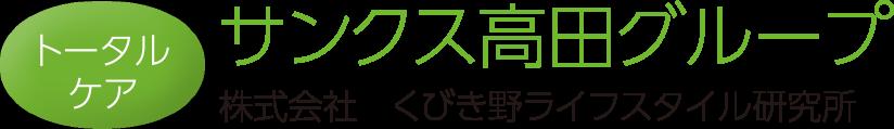 トータルケア サンクス高田グループ 株式会社くびきのライフスタイル研究所